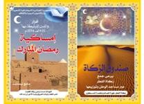 إمساكية رمضان المبارك لعام 1435هـ الموافق لـ 2014 م