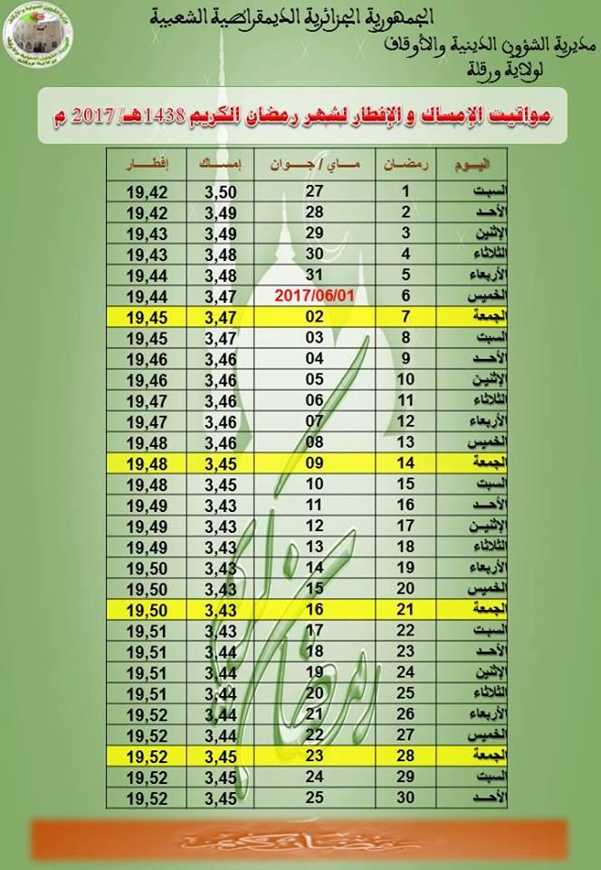 امساكية شهــر رمضان 1438 هـ /2017م