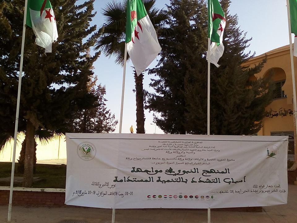 انطلاق فعاليات الملتقى الدولي السابع للسيرة النبوية ، وسط حضور غفير جدا جدا