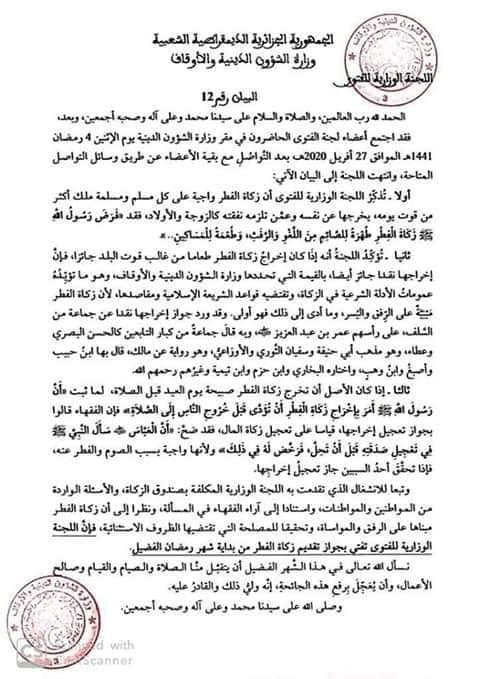 بيان وزارة الشؤون الدينية و الأوقاف بخصوص زكاة الفطر 2020