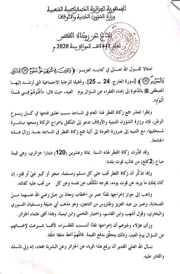 وزارة الشؤون الدينية تكشف عن قيمة زكاة الفطر لسنة 2020