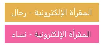 المقرأة الإلكترونية الجزائرية