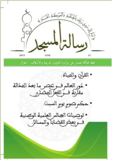 مجلة رسالة المسجد